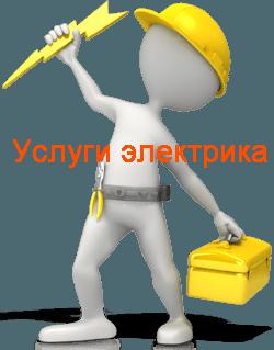 Услуги частного электрика Архангельск. Частный электрик